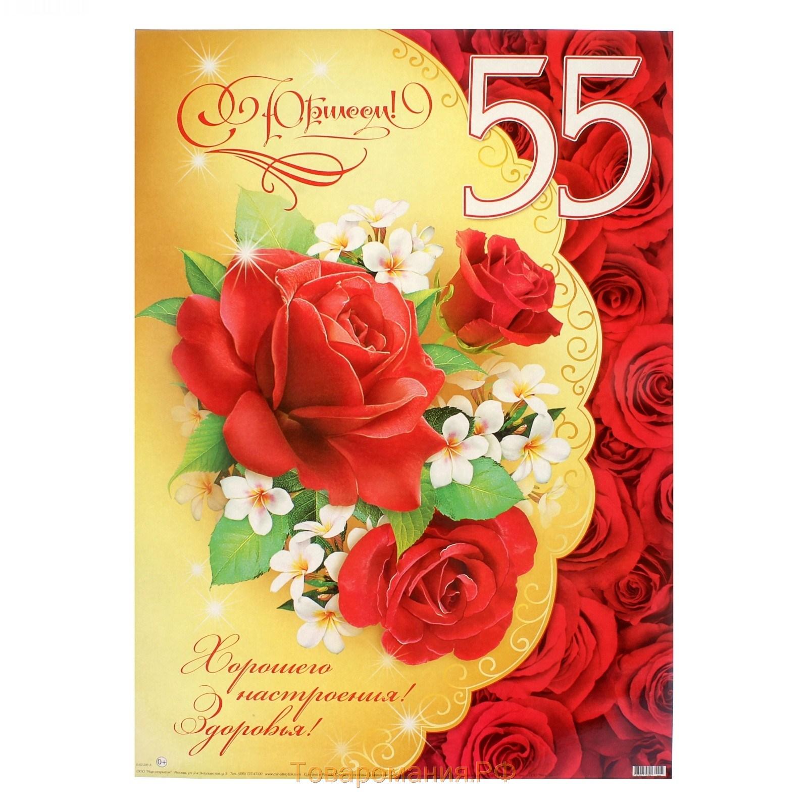 Голосовое поздравление от путина с 55 летием