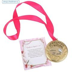 Вручение медалей на серебряную свадьбу
